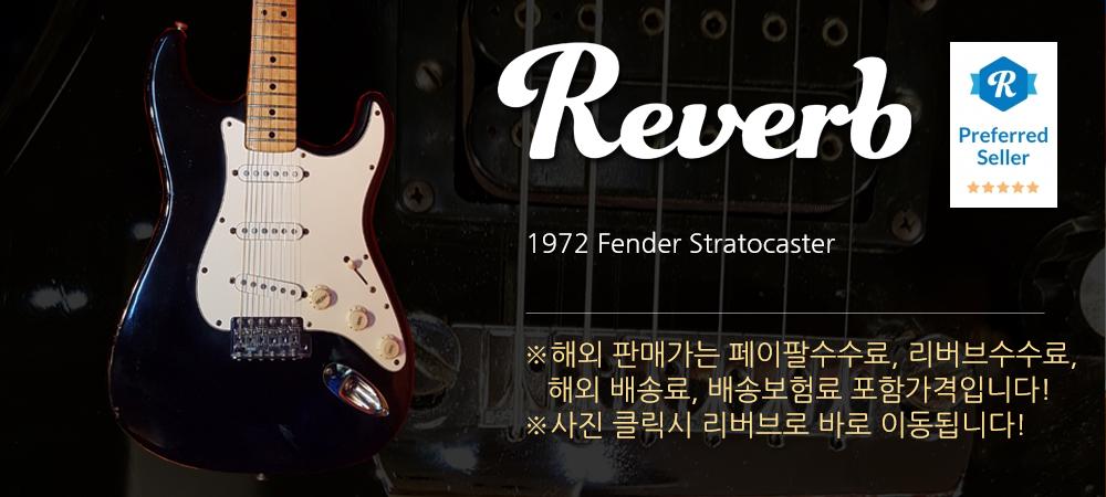 1972 펜더 스트라토캐스터