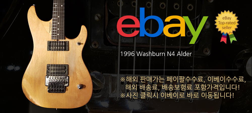 1996 워쉬번 N4 앨더