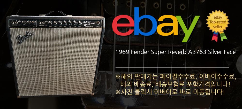 1969 펜더 슈퍼 리버브 AB763 실버 페이스