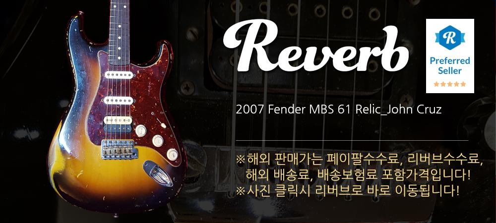2007 펜더 MBS 61 레릭-존 크루즈