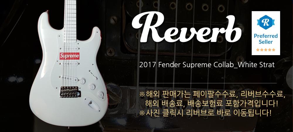 2017 펜더 슈프림 콜라보_화이트 스트랫