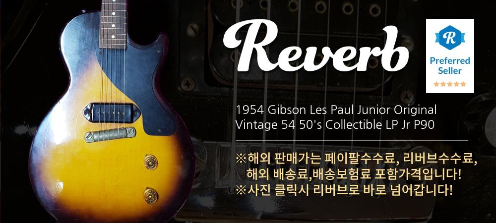 1954 깁슨 쥬니어