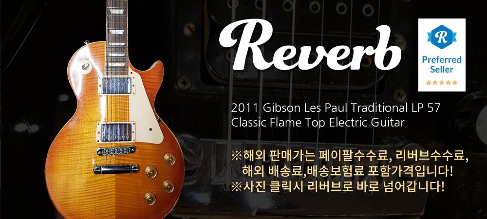 2011 깁슨 레스폴 트레디셔널