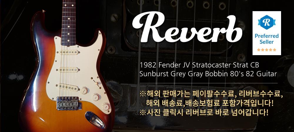 1982 펜더 JV 시리즈_컬렉션급 3대