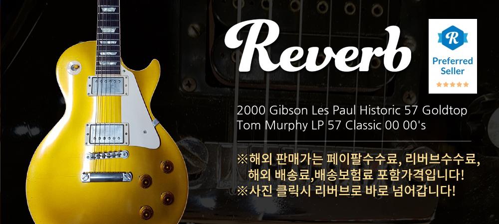 2000 깁슨 57 골드탑 탐머피