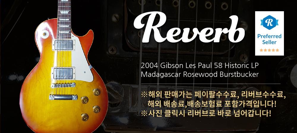 2004 깁슨 히스토릭 58
