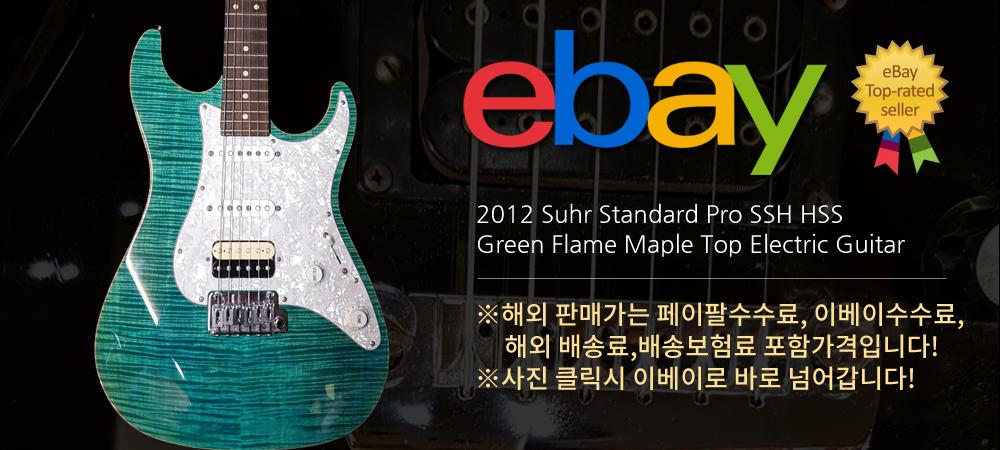2012 존써 스탠다드 프로