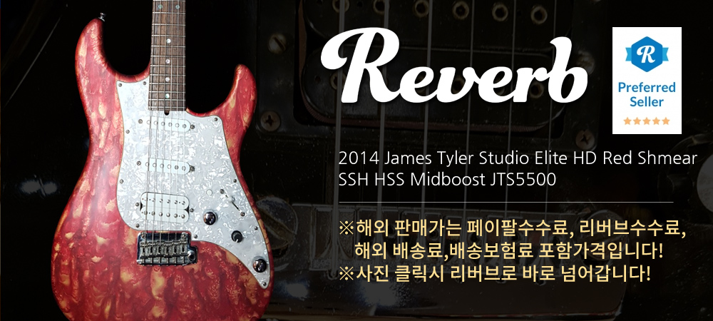 2014 제임스 타일러 스튜디오 엘리트 HD!!