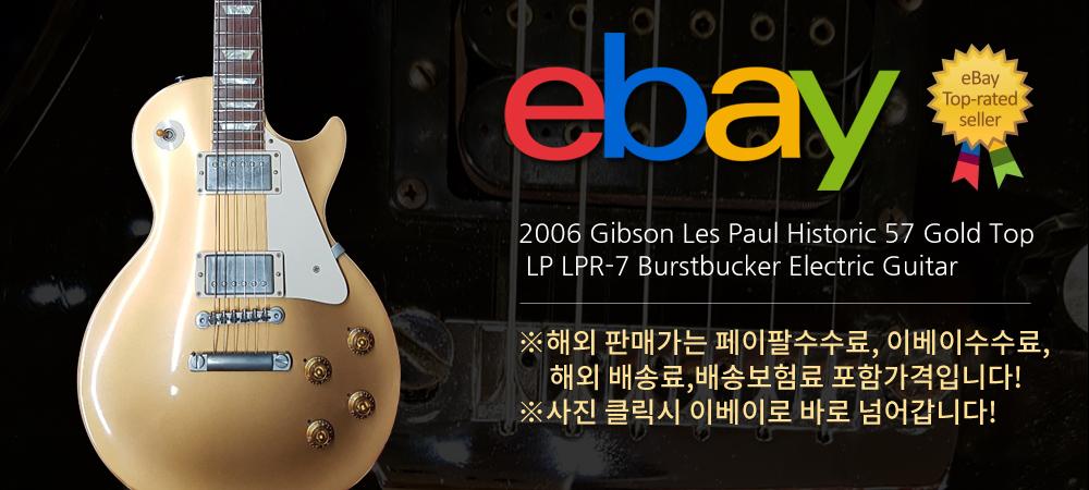 2006 깁슨 히스토릭 골드탑 57