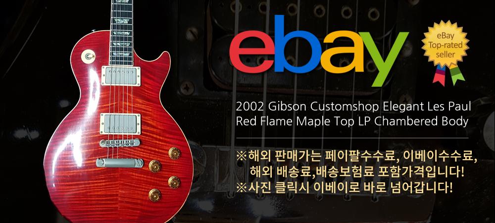 2002 깁슨 커스텀샵 엘레강스