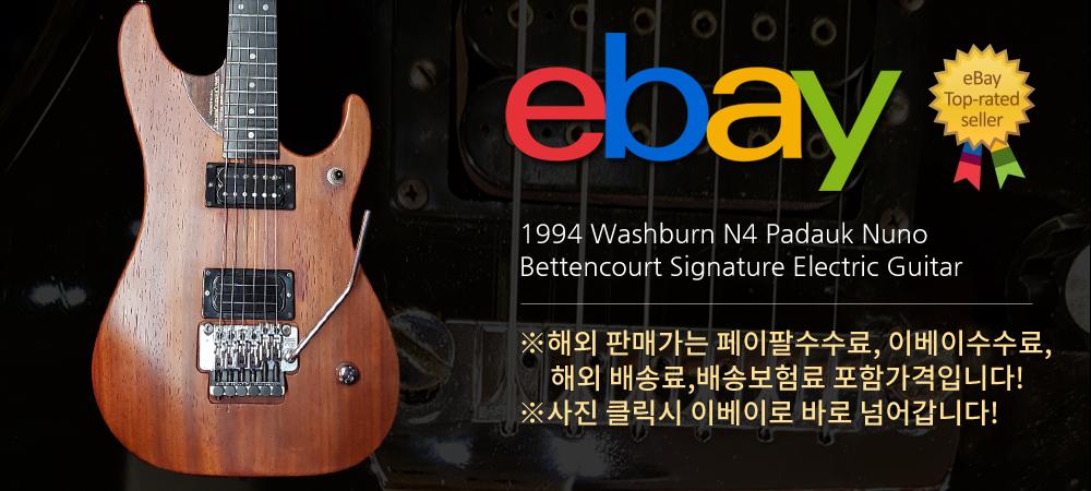 1994 워시번 N4 패덕