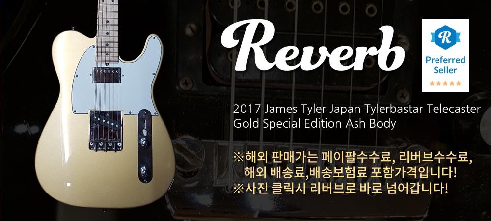 2017 제임스 타일러 재팬 텔레