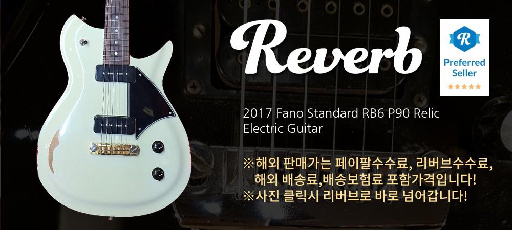 파노 스탠다드 Fano RB6