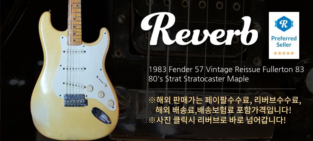 1983 펜더 57 빈티지 플러톤