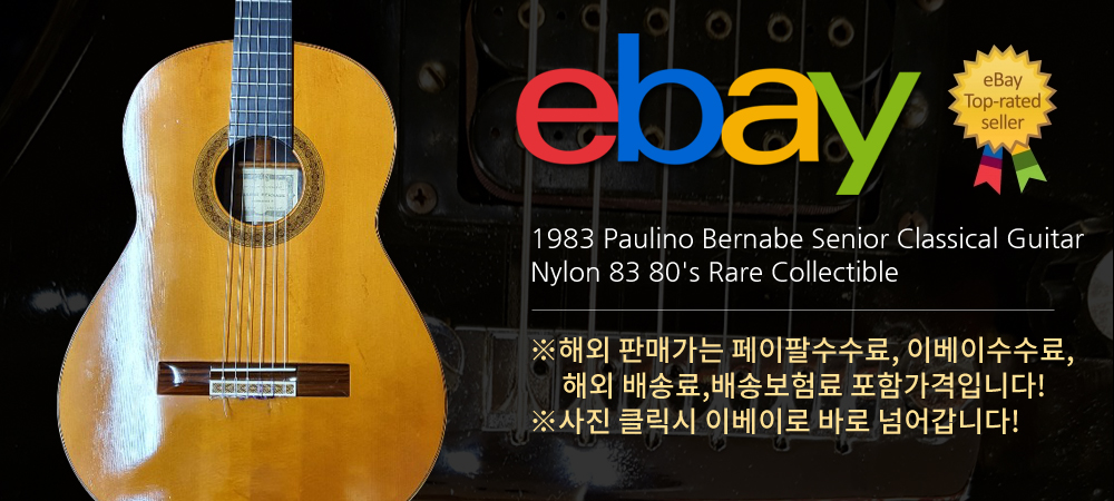 1983 베르나베 1세 Paulino Bernabe