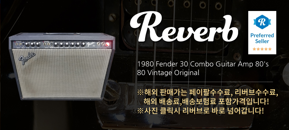 1980 펜더 30 앰프