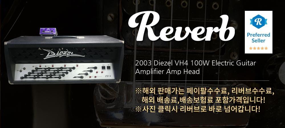 2003 디젤 Diezel VH-4