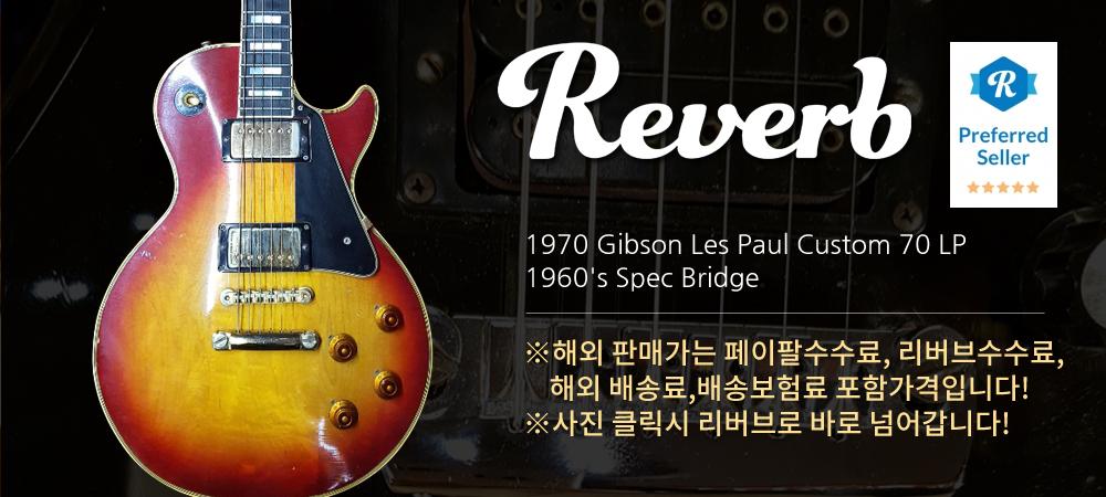 1970 깁슨 레스폴 커스텀