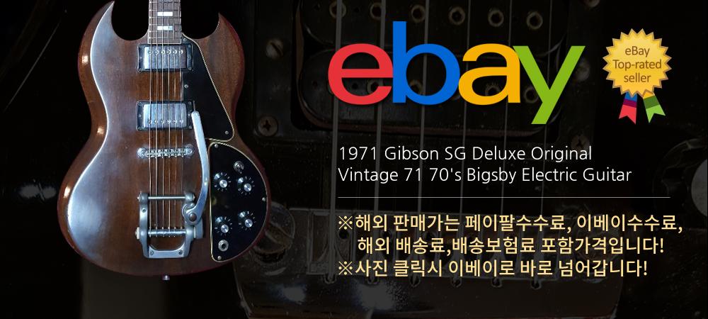 1971 깁슨 SG 디럭스