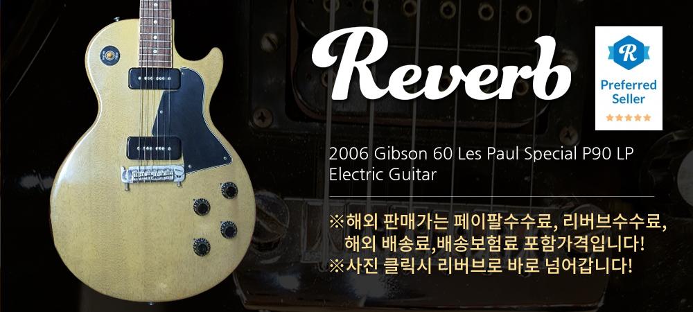 2006 깁슨 60 레스폴 스페셜
